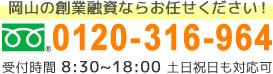 岡山の創業融資ならお任せください 0120-316-964