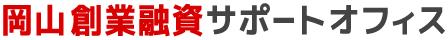 岡山創業融資サポートオフィス