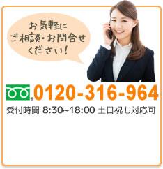 お気軽にご相談・お問合せください!0120-380-250