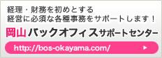 経理・財務を初めとする経営に必須な各種事務をサポートします!岡山バックオフィスサポートセンター