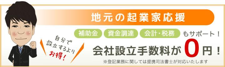 地元の企業家応援。会社設立手数料が0円!