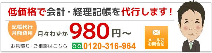 記帳代行月額費用980円~